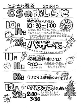 2018-10お知らせ.jpg